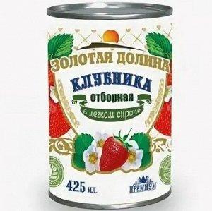 """Клубника """"Золотая Долина"""" в сиропе 425 гр"""