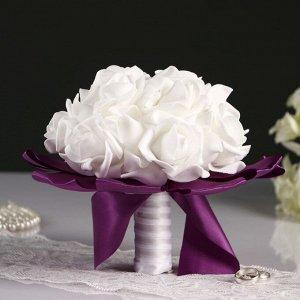 Букет-дублер для невесты из латексных цветков, бело-фиолетовый