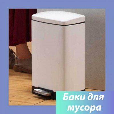 Все необходимое для Вашего дома! Умное Хранение, Уборка! — Баки для мусора — Ведра и тазы
