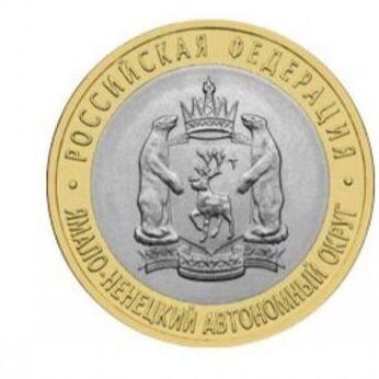 Я- коллекционер! Монеты в наличии. Новинки.  — 10 рублей 2010 Ямало-Ненецкий автономный округ — Монеты