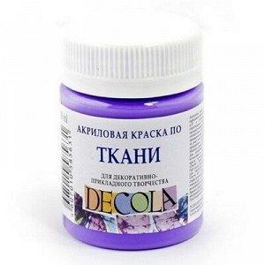 Акриловая краска по ткани Фиолетовая светлая 50мл Декола