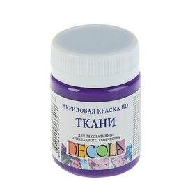 Акриловая краска по ткани Фиолетовая темная 50мл Декола