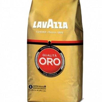 Кофе LAVAZZA, POLI, LOFBERGS и др. Только лучшее для Вас — Кофе зерно (Италия). — Кофе в зернах