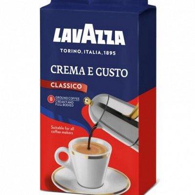Кофе LAVAZZA, POLI, LOFBERGS и др. Только лучшее для Вас — Кофе молотый  (Италия, Швеция) — Молотый кофе