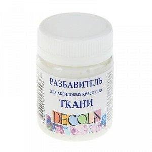 Разбавитель для акриловых красок по ткани 50мл Декола