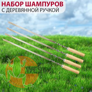 Набор шампуров с деревянной ручкой 4 шт. 60 см