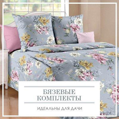 Домашний Текстиль для Дома!!! Новая Коллекция!!! — Бязевые комплекты. Идеальны для дачи — Подарки