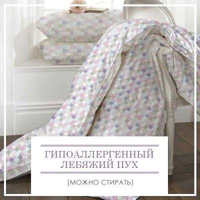 Распродажа!!! Домашний Текстиль для Дома! Новая Коллекция! — Гипоаллергенный Лебяжий пух (Можно стирать) — Одеяла