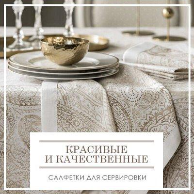 Новая Коллекция Домашнего Текстиля! 🔴Распродажа!🔴 — Красивые и качественные Салфетки для Сервировки — Текстиль
