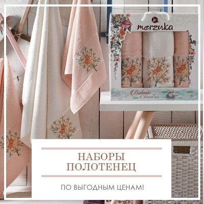 Новая Коллекция Домашнего Текстиля! 🔴Распродажа!🔴 — Наборы Полотенец, по Выгодным Ценам! — Текстиль