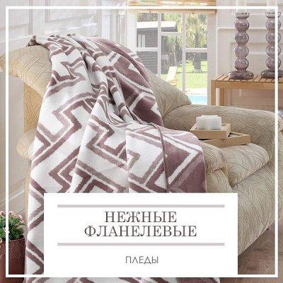 Новая Коллекция Домашнего Текстиля! 🔴Распродажа!🔴 — Нежные Фланелевые Пледы — Пледы и покрывала