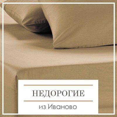 Новая Коллекция Домашнего Текстиля! 🔴Распродажа!🔴 — Недорогие простыни на резинке из Иваново! — Одежда для дома