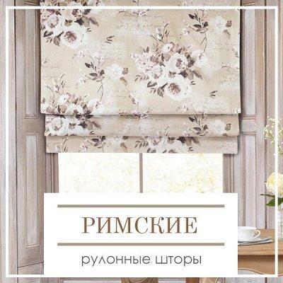 Новая Коллекция Домашнего Текстиля! 🔴Распродажа!🔴 — Римские шторы — Мебель