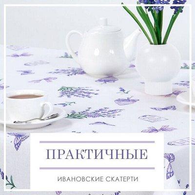 Новая Коллекция Домашнего Текстиля! 🔴Распродажа!🔴 — Практичные Ивановские Скатерти — По типу