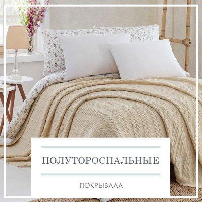 Новая Коллекция Домашнего Текстиля! 🔴Распродажа!🔴 — Полутороспальные Покрывала — Пледы и покрывала