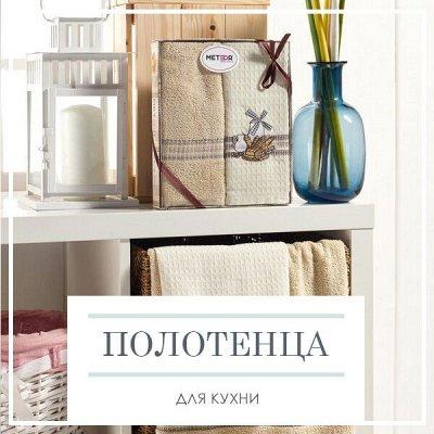 Новая Коллекция Домашнего Текстиля! 🔴Распродажа!🔴 — Полотенца для Кухни! — Ванная