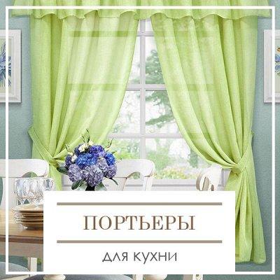 Новая Коллекция Домашнего Текстиля! 🔴Распродажа!🔴 — Портьеры для кухни — Шторы, тюль и жалюзи