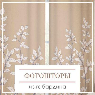 Новая Коллекция Домашнего Текстиля! 🔴Распродажа!🔴 — Фотошторы из габардина — Интерьер и декор