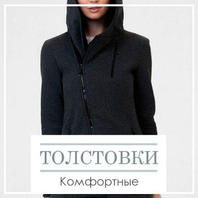 Новая Коллекция Домашнего Текстиля! 🔴Распродажа!🔴 — Толстовки — Толстовки и свитшоты