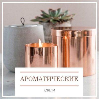Новая Коллекция Домашнего Текстиля! 🔴Распродажа!🔴 — Ароматические свечи — Интерьер и декор
