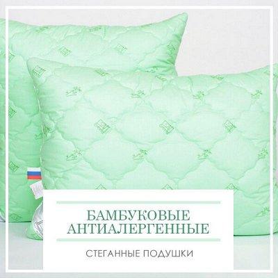 Новая Коллекция Домашнего Текстиля! 🔴Распродажа!🔴 — Бамбуковые Антиалергенные Стеганные Подушки — Подушки и чехлы для подушек