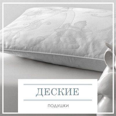 Новая Коллекция Домашнего Текстиля! 🔴Распродажа!🔴 — Детские Подушки — Подушки и чехлы для подушек