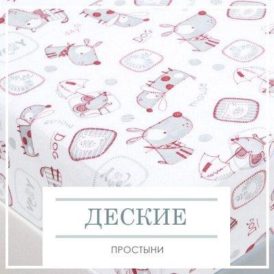 Домашний Текстиль для Дома!!! Новая Коллекция!!! — Детские простыни — Детская