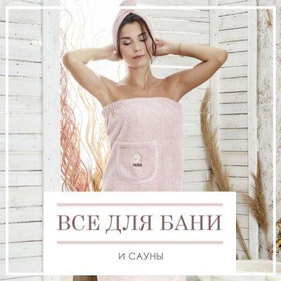 Домашний Текстиль для Дома!!! Новая Коллекция!!! — Все для бани и сауны — Ванная