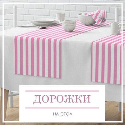 Новая Коллекция Домашнего Текстиля! 🔴Распродажа!🔴 — Дорожки на Стол — Текстиль