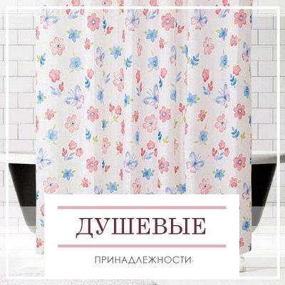 Новая Коллекция Домашнего Текстиля! 🔴Распродажа!🔴 — Душевые принадлежности — Ванная