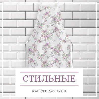 Новая Коллекция Домашнего Текстиля! 🔴Распродажа!🔴 — Стильные Фартуки для Кухни — Праздники