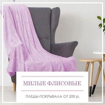 Новая Коллекция Домашнего Текстиля! 🔴Распродажа!🔴 — Милые Флисовые Пледы-Покрывала от 200 руб — Пледы и покрывала