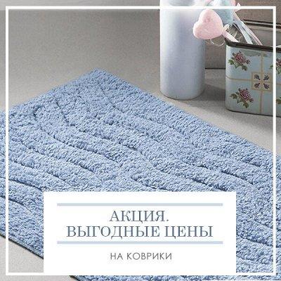 Новая Коллекция Домашнего Текстиля! 🔴Распродажа!🔴 — Акция. Выгодные цены на коврики — Интерьер и декор