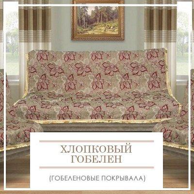 Новая Коллекция Домашнего Текстиля! 🔴Распродажа!🔴 — Хлопковый гобелен (Гобеленовые Покрывала) — Постельное белье