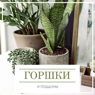 Новая Коллекция Домашнего Текстиля! 🔴Распродажа!🔴 — Горшки и поддоны — Прихожая и гардероб