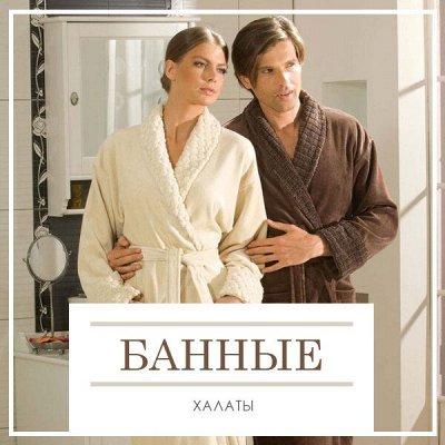 Новая Коллекция Домашнего Текстиля! 🔴Распродажа!🔴 — Банные халаты — Одежда