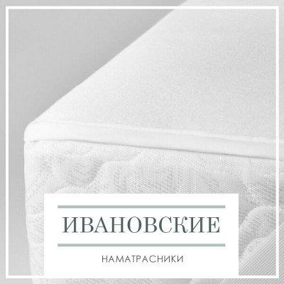 Новая Коллекция Домашнего Текстиля! 🔴Распродажа!🔴 — Ивановские Наматрасники — Матрасы и наматрасники
