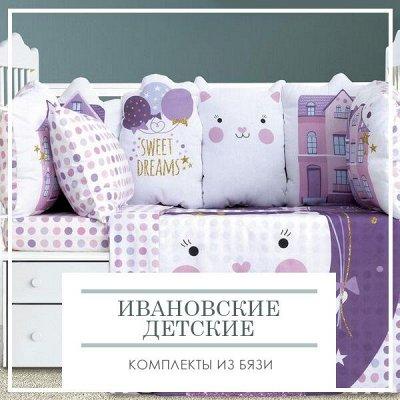 Новая Коллекция Домашнего Текстиля! 🔴Распродажа!🔴 — Ивановские детские комплекты из бязи — Для новорожденных