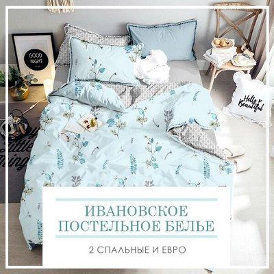 Домашний Текстиль для Дома!!! Новая Коллекция!!! — Ивановское Постельное Белье. 2 спальные и евро — Постельное белье