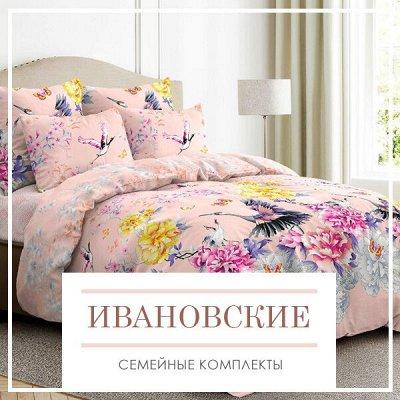 Новая Коллекция Домашнего Текстиля! 🔴Распродажа!🔴 — Ивановские семейные комплекты — Фурнитура