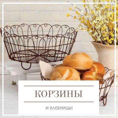 Новая Коллекция Домашнего Текстиля! 🔴Распродажа!🔴 — Корзины и Хлебницы! — Текстиль