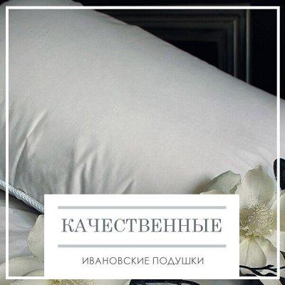 Домашний Текстиль для Дома!!! Новая Коллекция!!! — Качественные Ивановские Подушки — Подарки