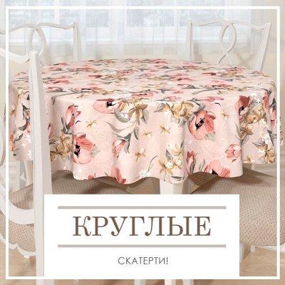 Новая Коллекция Домашнего Текстиля! 🔴Распродажа!🔴 — Круглые Скатерти! — Текстиль