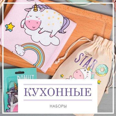 Новая Коллекция Домашнего Текстиля! 🔴Распродажа!🔴 — Кухонные Наборы — Кухня