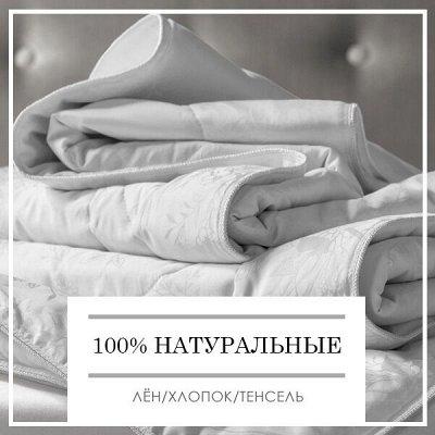 Распродажа!!! Домашний Текстиль для Дома! Новая Коллекция! — 100% Натуральные Лён_Хлопок_Тенсель — Одеяла