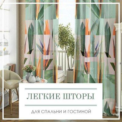 Новая Коллекция Домашнего Текстиля! 🔴Распродажа!🔴 — Легкие шторы для спальни и гостиной — Шторы, тюль и жалюзи