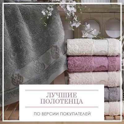 Новая Коллекция Домашнего Текстиля! 🔴Распродажа!🔴 — Лучшие Полотенца, по версии покупателей — Посуда