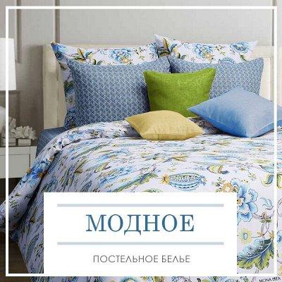 Новая Коллекция Домашнего Текстиля! 🔴Распродажа!🔴 — Модное Постельное Белье — Постельное белье