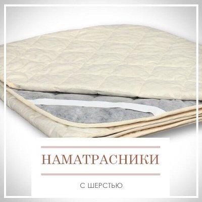 Новая Коллекция Домашнего Текстиля! 🔴Распродажа!🔴 — Наматрасники с Шерстью — Матрасы и наматрасники