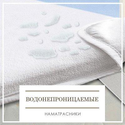 Новая Коллекция Домашнего Текстиля! 🔴Распродажа!🔴 — Водонепроницаемые Наматрасники — Матрасы и наматрасники